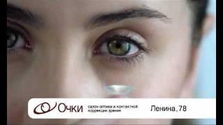 Рекламный видеоролик «Линзы CibaVision»(Ролик для магазина