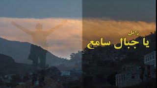 زامل يا جبال سامع - النسخة الأصلية