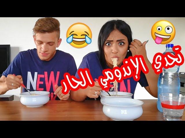 هيا وشادي العشي / تحدي الاندومي الحار 🔥 / شوفوا العقاب؟!