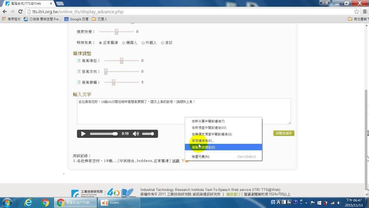 工研院文字轉語音聲音檔下載 - YouTube