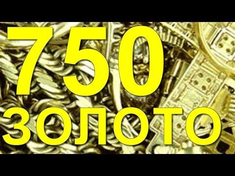 ЗОЛОТО 750 /ЗОЛОТО 750 пробы. Сколько золота в 750 пробе золота?/