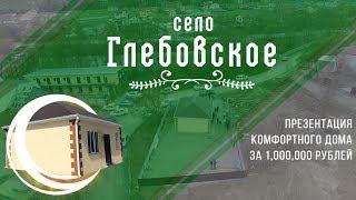 Дом за миллион - коротко о презентации нашего дома. Новороссийск, Анапа, Геленджик.