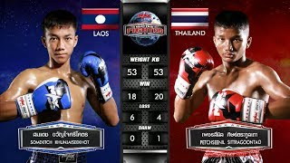 Somdetch (Laos) Vs (Thai) Petchseenil, Muay Thai Fighter, 14/May/2018 | Khmer Boxing Highlights