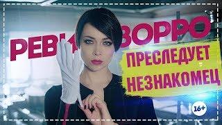 Ревизорро с Настасьей Самбурской преследует незнакомец / Самбурская пошла в бой 12 февраля 2018