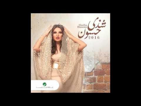 Shatha Hassoun  … Aykhbal Aykhbal | شذى حسون … أيخبل أيخبل