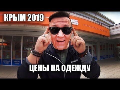 Крым 2019. Цены на одежду. Где в КРЫМУ продается очень недорогая одежда
