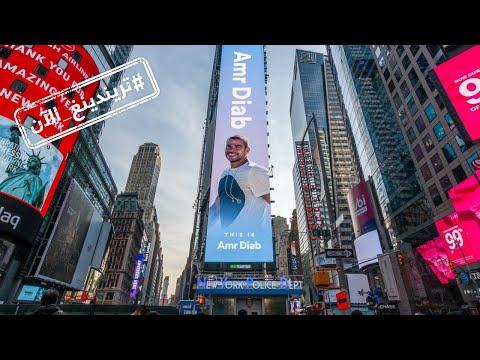 عمرو دياب النجم العربي الأول الذي يظهر بإعلان في ساحة تايمز سكوير بنيويورك  - نشر قبل 35 دقيقة