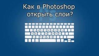 Как в Photoshop открыть слои?