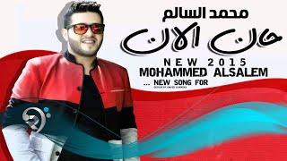 محمد السالم - حان الان / Audio