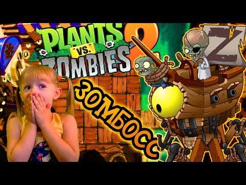 Plants vs Zombies 2 #34 Растения против зомби 2 ДОКТОР ЗОМБОСС! ПРОХОЖДЕНИЕ Игра МУЛЬТИК про ЗОМБИ
