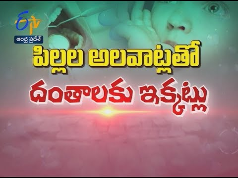 Habits Induced Dental Problems in Children | Health Tip | Sukhibhava | 9th March 2018 |ETV AP