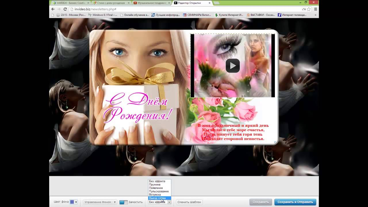 Создание видео открыток онлайн, троица картинки пожеланиями