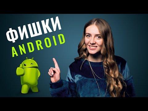 15 фишек Android, о которых ты не знал- обзор от Ники