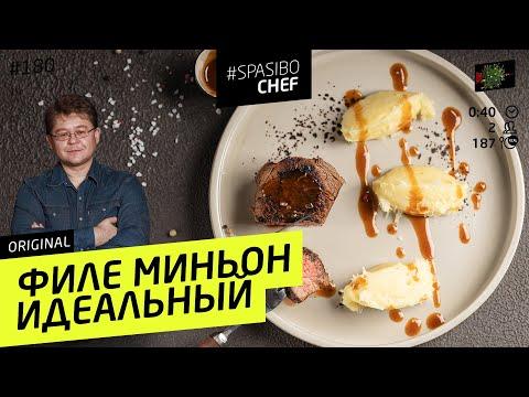 Как ИДЕАЛЬНО пожарить филе миньон: мнение судмедэксперта #180 - от Ильи Лазерсона и Алексея Решетуна