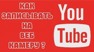 ФИШКИ ЗАПИСИ НА ВЕБКУ / КАК ЗАПИСЫВАТЬ НА ВЕБ КАМЕРУ ?(Присоединиться к Школе Youtube