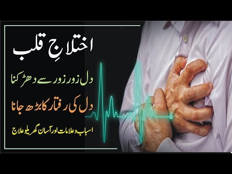 Dil ki tez dhadkan ka ilaj in urdu / Heart palpitation symptoms reasons and treatment.