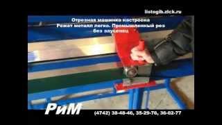 Листогибочный станок своими руками настройка(, 2013-03-10T18:23:01.000Z)