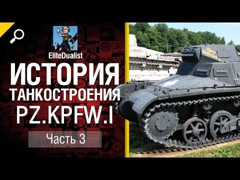 История танкостроения №3 - Pz.Kpfw. I - от EliteDualistTv [World of Tanks]