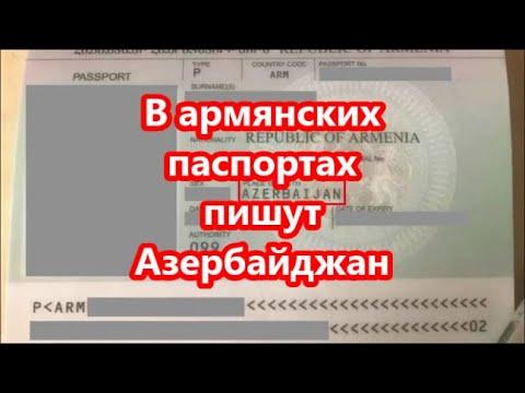 В армянских паспортах вместо Карабаха стали писать Азербайджан