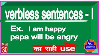 how to use verb less sentences-speech अपनी दिनचर्या में वेर्बलेस सेन्टेन्सेस का use krna sikhe