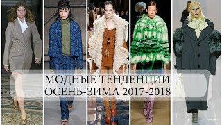 МОДНЫЕ ТЕНДЕНЦИИ СЕЗОНА ОСЕНЬ-ЗИМА 2017-2018!!!