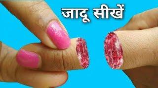 उंगली काटने वाला जादू सीखें  Finger Cutting Magic Trick in Hindi