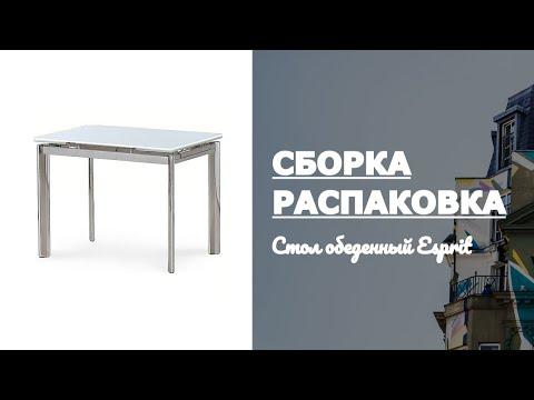 Обзор Стол обеденный Esprit  Avanti белый Распаковка Сборка