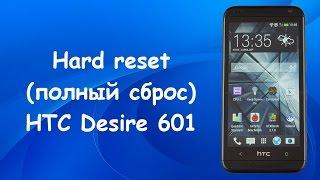 Hard reset  HTC Desire 601 Как снять графический ключ!!!