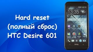 Hard reset  HTC Desire 601 Как снять графический ключ!!!(Желающим помочь развитию проекта: qiwi кошелек: +79205605843 Yandex деньги: 410012756457487 Hard reset HTC Desire 601!!! Как снять графич..., 2015-05-22T10:06:20.000Z)