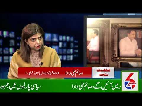 Shakhsiyat Nama Saim Ali Dada
