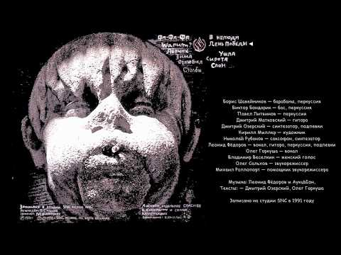 АукцЫон - Бодун (1991, USSR) {Rus Alternative Art Rock, New Wave} [полный альбом|full Album]