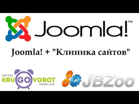 """Мастер-класс по Joomla! + """"Клиника сайтов"""" - говорим о JBZoo"""