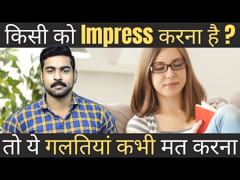 How to Impress any Girl or Boy? | Most Logical Video | Personality Development thumbnail
