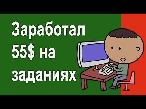 #5 - Заработал 55$ в Яндекс Толока на заданиях | Где заработать в интернете без вложений