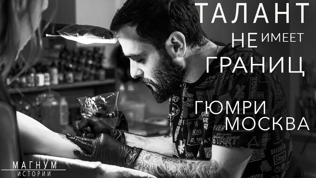 Талант не имеет границ. Гюмри - Москва. «Магнум тату | Истории о людях»