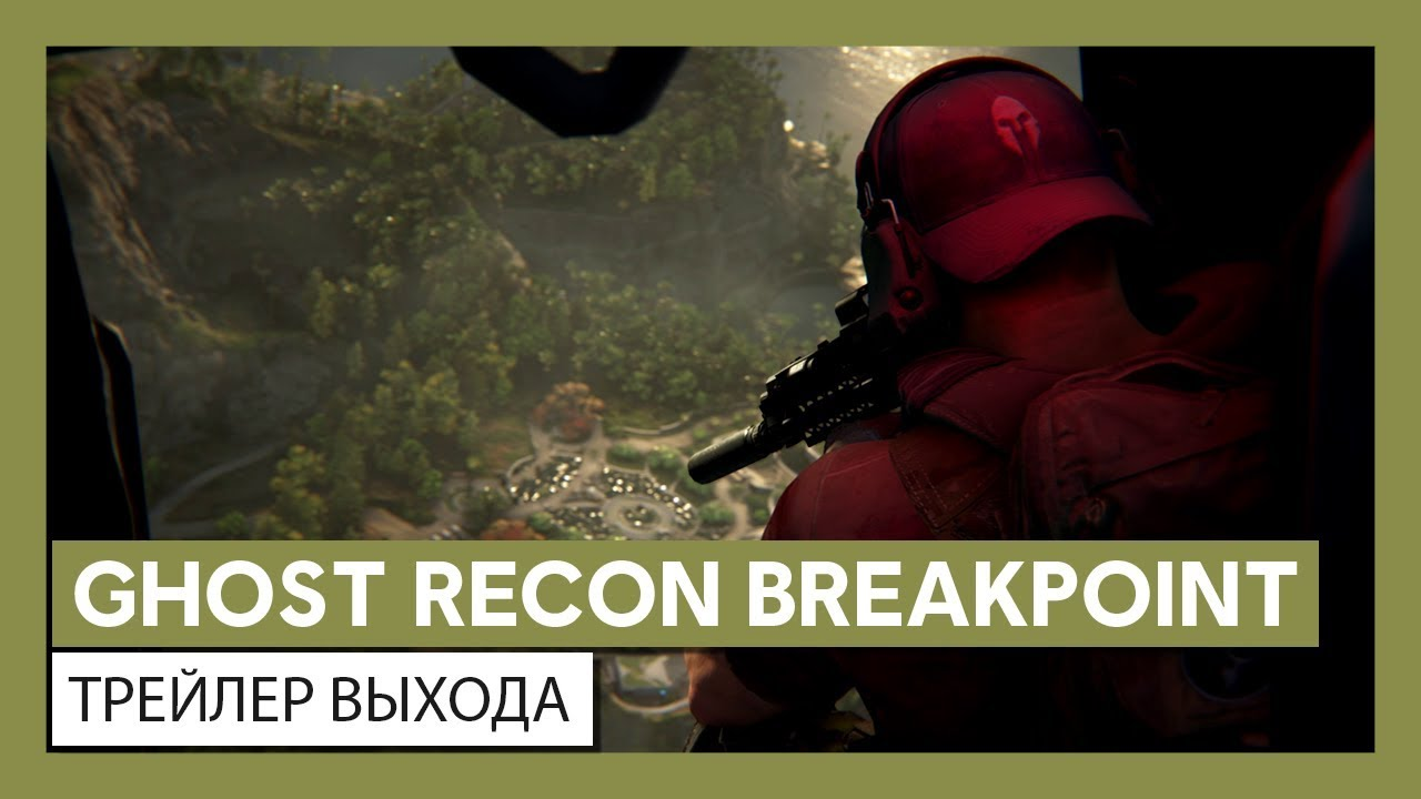 Ghost Recon Breakpoint: трейлер выхода