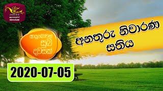 Ayubowan Suba Dawasak | 2021-07-05 |  Rupavahini Thumbnail