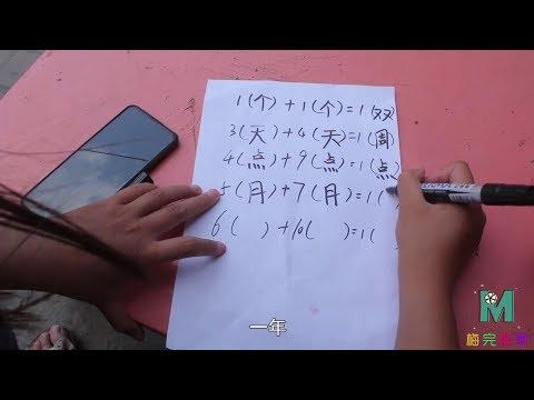 【梅完梅聊星座】美女答题赢口红,没想却被一道算术题难住,6+10如何才能等于1?