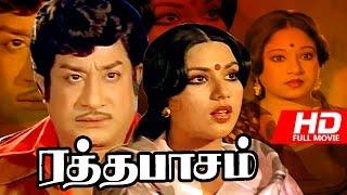 Rathapasam - Tamil Full Movie | Sivaji Ganesan | Tamil Superhit Movie