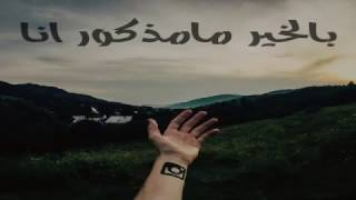 اغاني عراقية 2016 بالخير مامذكور انا لا بالفرح لابالهنا