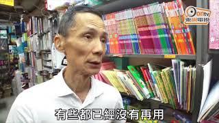Publication Date: 2017-10-22 | Video Title: 我城我區:上水文具老店 不敵14萬月租結業