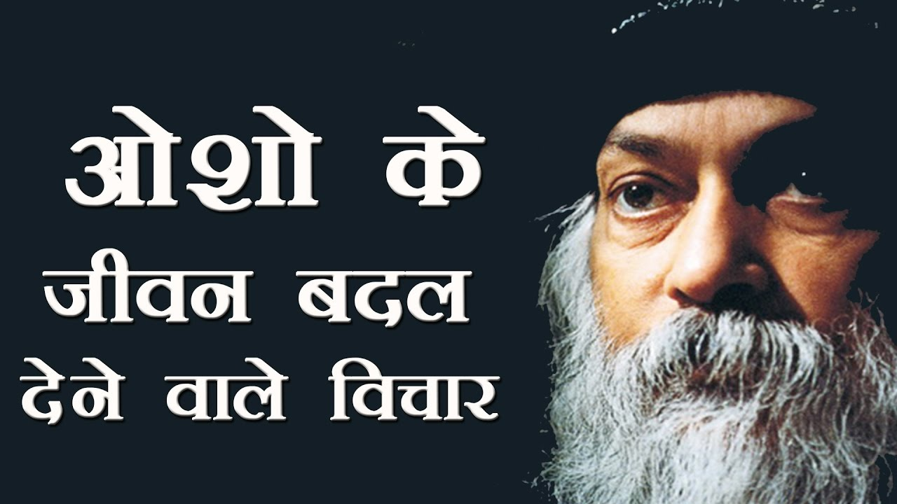 Top 10 Most Powerful Life Changing Osho Quotes ओश क
