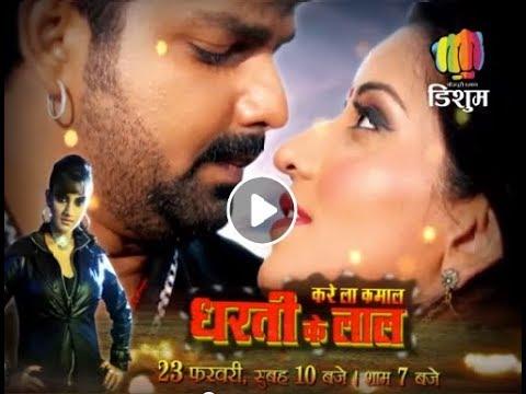 Karela Kamal Dharti Ka Lal   Bhojpuri Movie   Promo   23 February 2019   Khesari Lal Yadav  