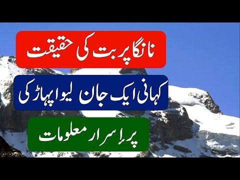 Nanga Parbat History In Urdu Hindi - Nanga Parbat Documentary