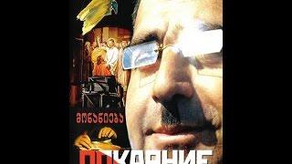 Покаяние (1 серия) (1984) фильм