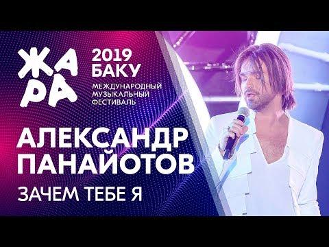 АЛЕКСАНДР ПАНАЙОТОВ - Зачем тебе я /// ЖАРА В БАКУ 2019