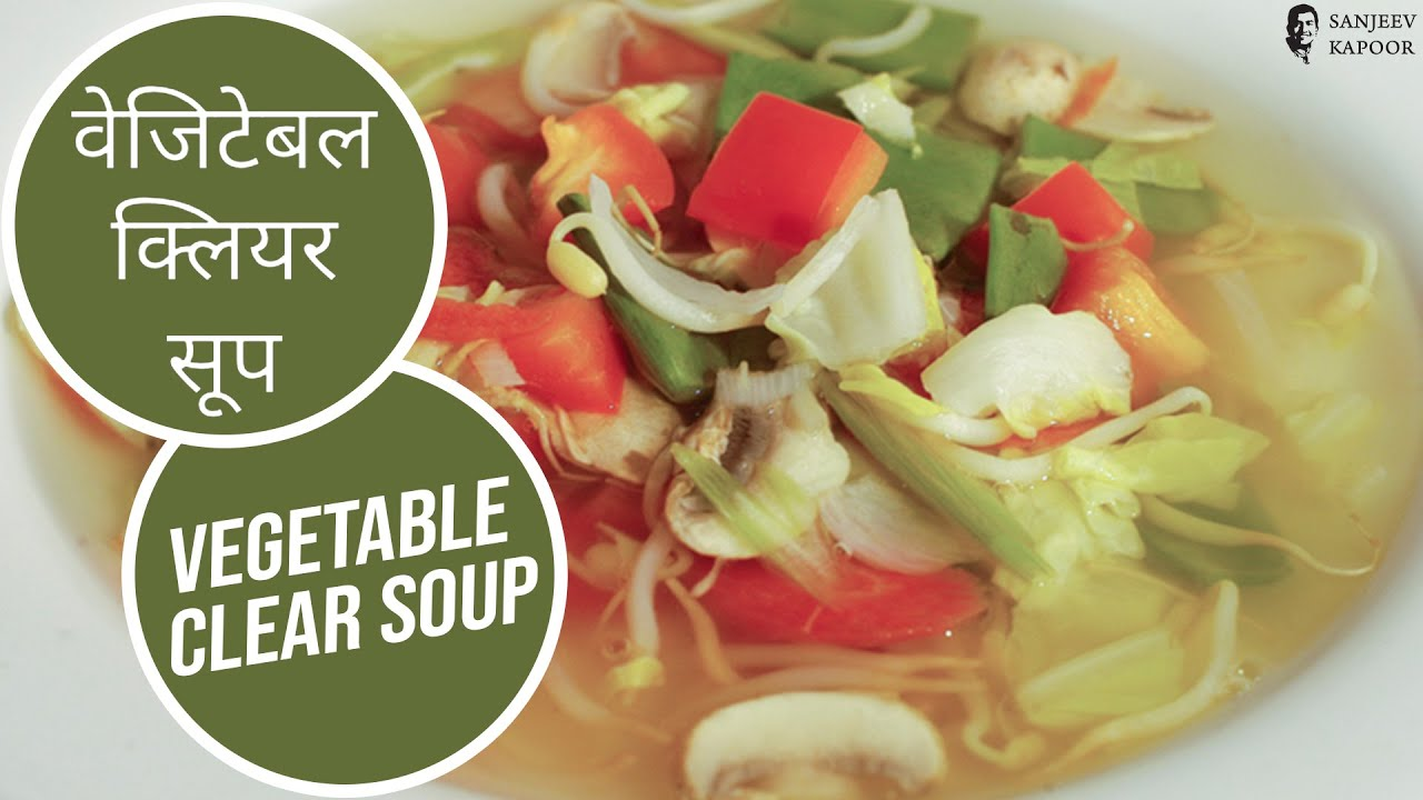 Vegetable Clear Soup By Sanjeev Kapoor Youtube