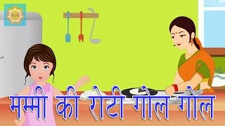 Hindi Nursery Rhyme | Mummy Ki Roti Gol Gol