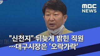 신천지 뒤늦게 밝힌 직원…대구시장은 '오락가락'  (2020.02.25/뉴스데스크/MBC)