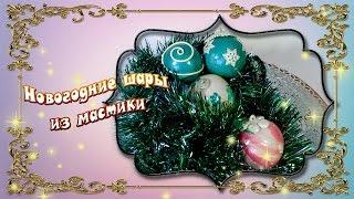 Новогодние шары из мастики